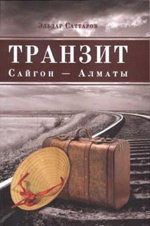 "Эльдар Саттаров ""Транзит"""