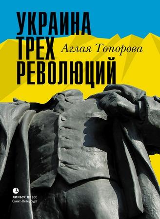 "Аглая Топорова ""Украина трех революций"""