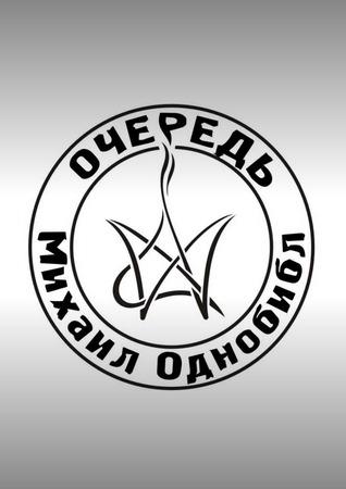 """Михаил Однобибл """"Очередь"""""""