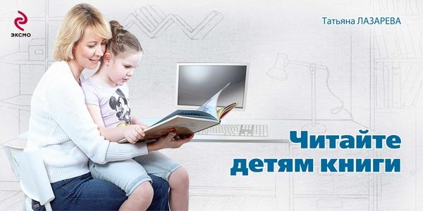 Читайте детям книжки